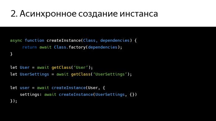 Инверсия зависимостей в мире фронтенда. Лекция Яндекса - 8