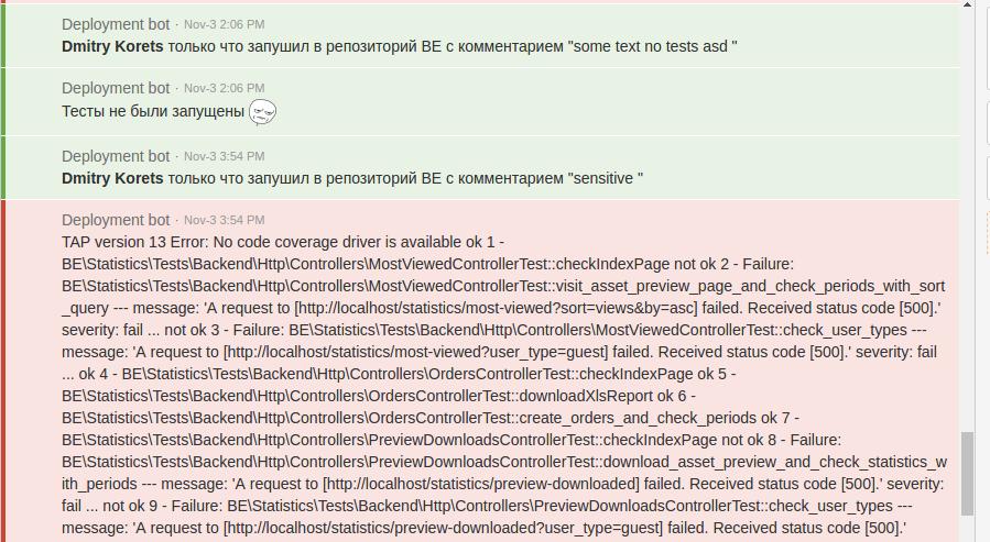 Самотестируемая система с оповещениями на Laravel + Bitbucket + HipChat - 3