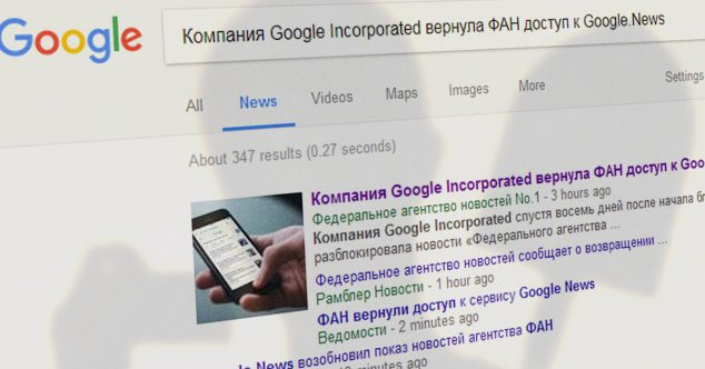 фан в google news