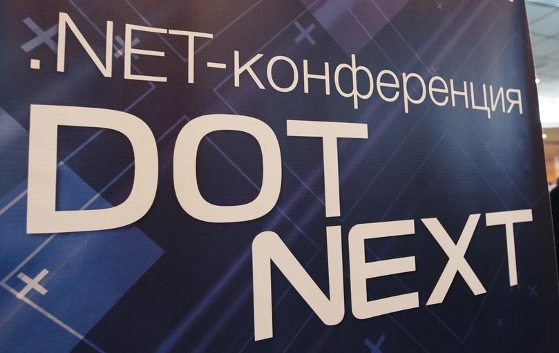 DotNext + SpbDotNet + MskDotNet - 2