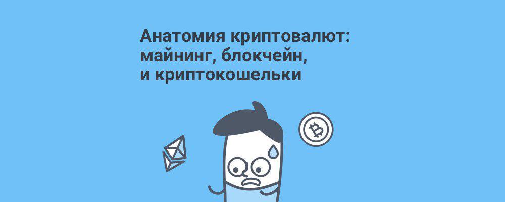 Доступно о том, как работают криптовалюты - 1