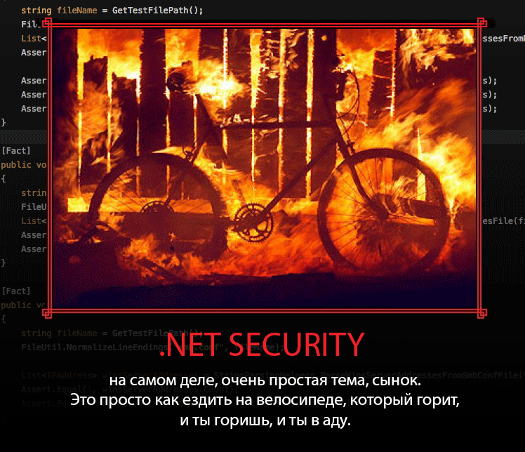 .NET Security — это просто - 1