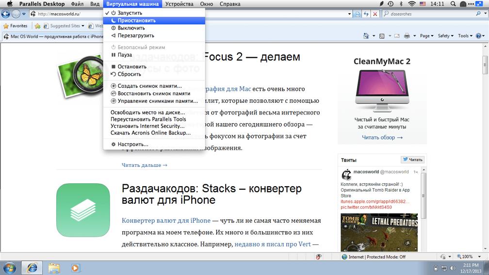 Parallels Desktop 13 — семь советов для эффективной работы - 3