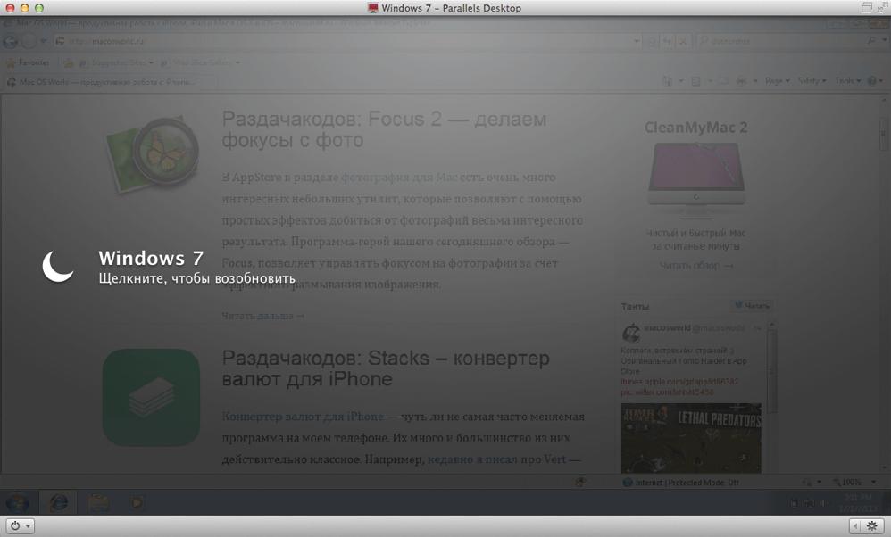 Parallels Desktop 13 — семь советов для эффективной работы - 4
