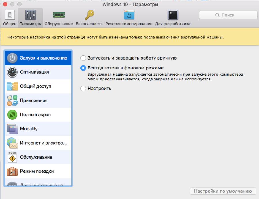 Parallels Desktop 13 — семь советов для эффективной работы - 5