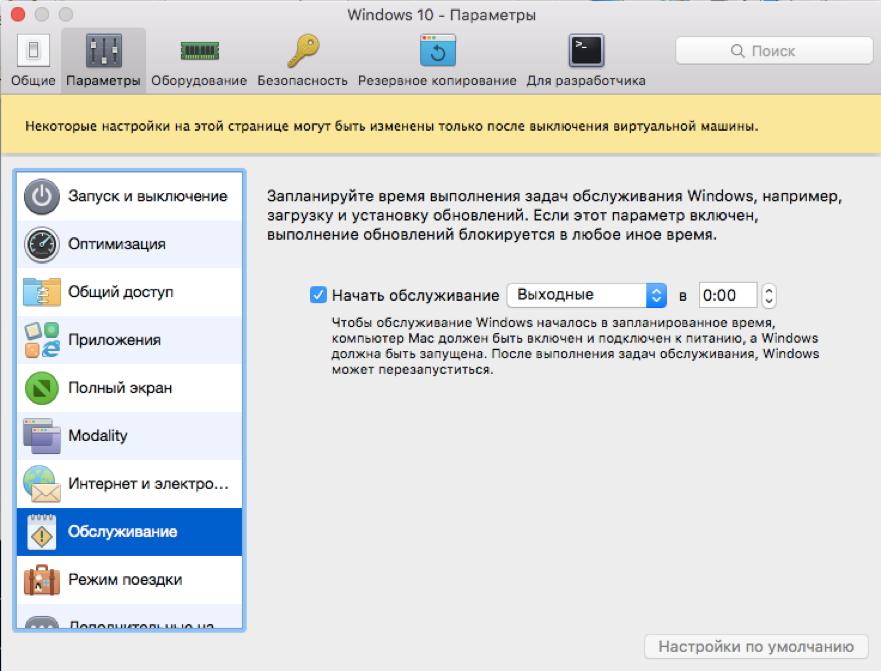 Parallels Desktop 13 — семь советов для эффективной работы - 6