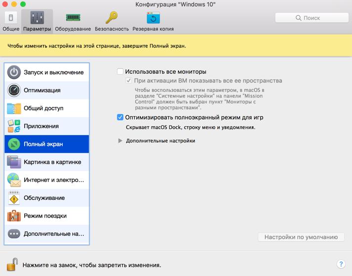 Parallels Desktop 13 — семь советов для эффективной работы - 7