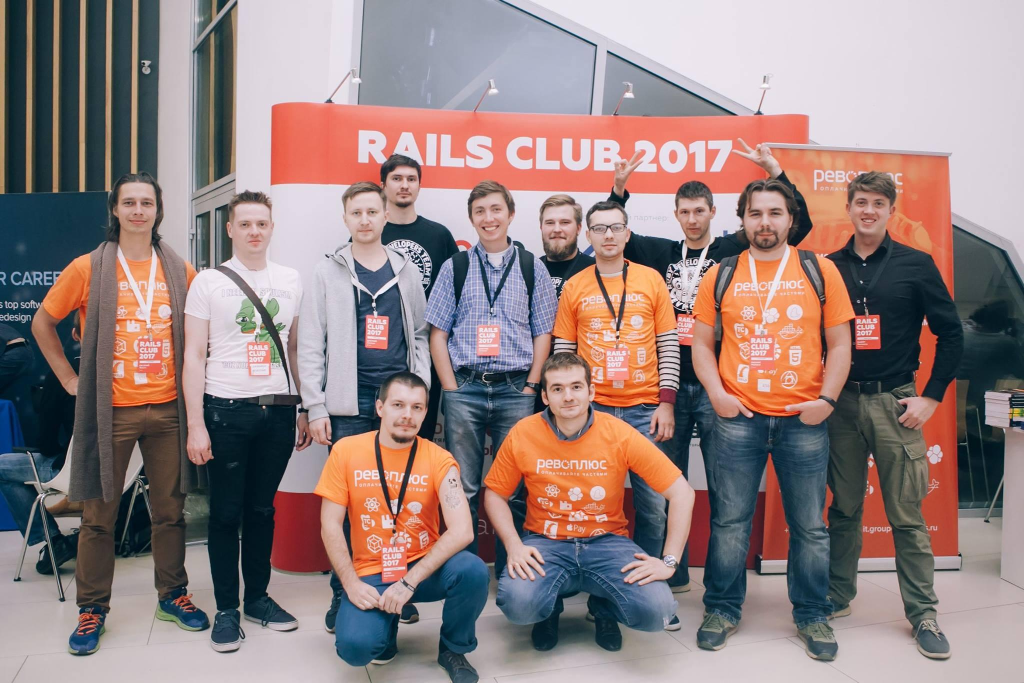RailsClub 2017. Материалы - 5