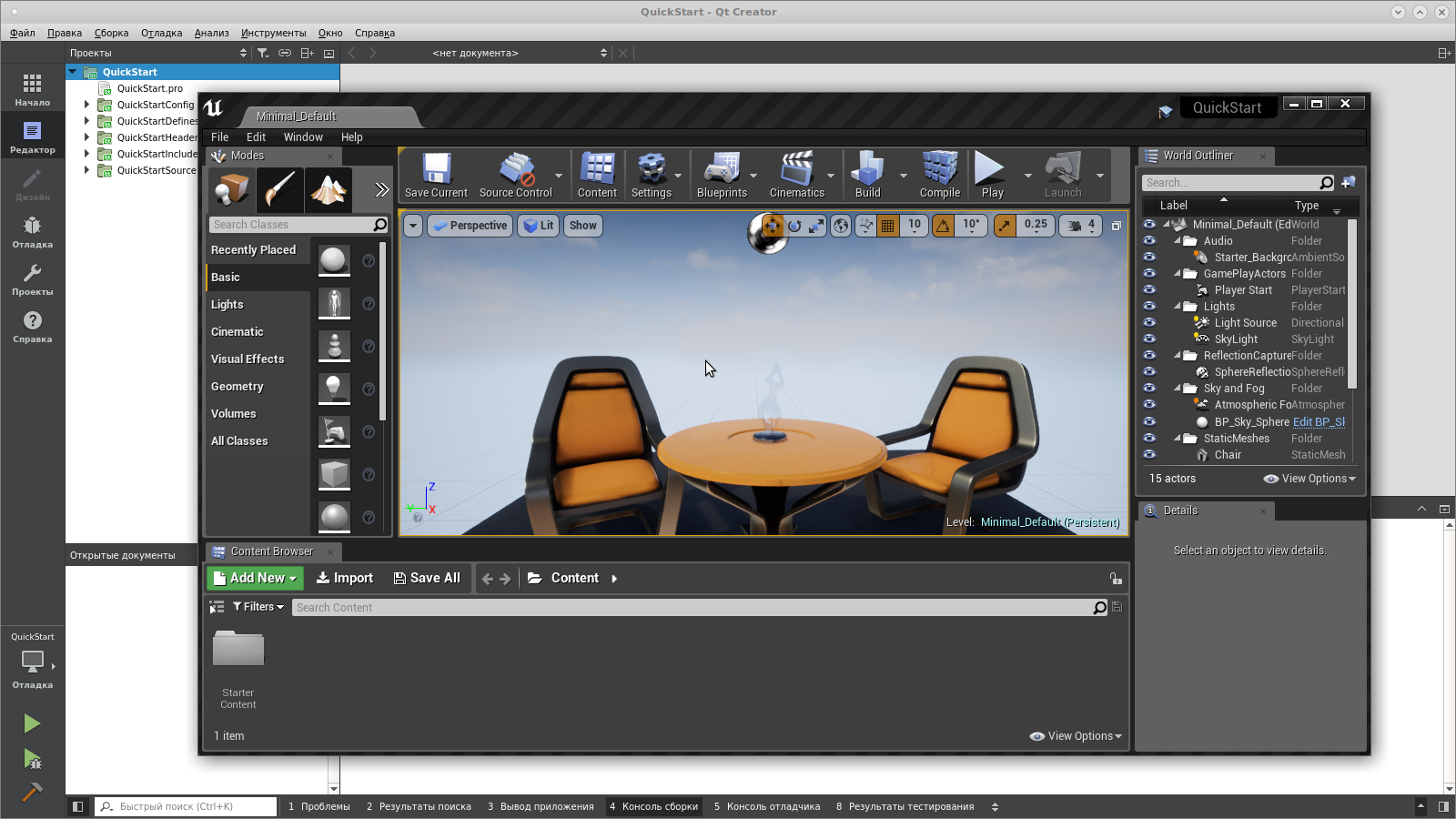 Unreal Engine: QuickStart в Qt Creator под Arch Linux - 8