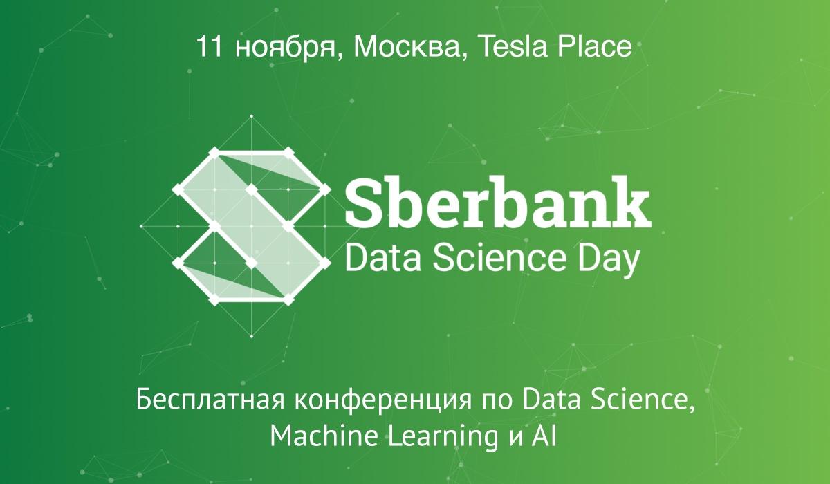 Приглашаем на Sberbank Data Science Day 11 ноября - 1