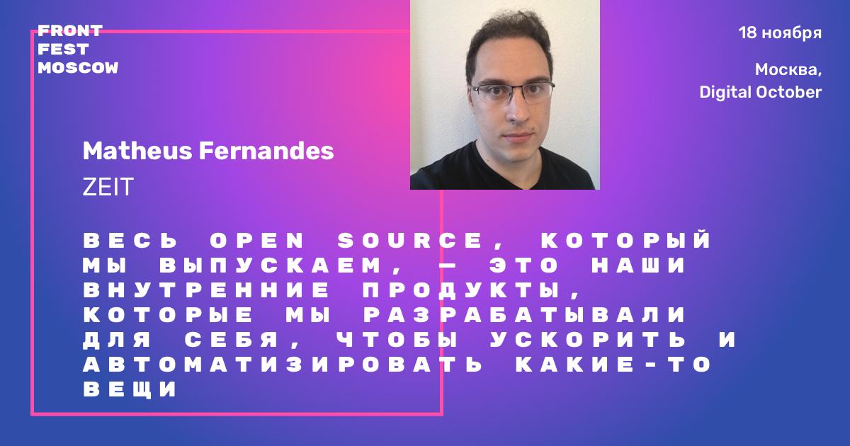 Матеус Фернандес, ZEIT — в IT без образования. FrontFest.Keynote - 1