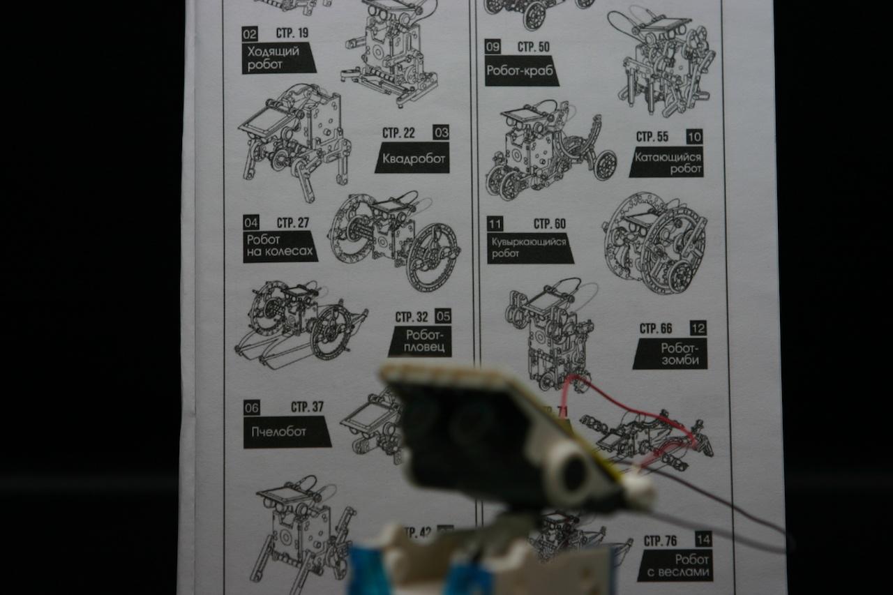 Робот-конструктор 14 в 1. Мы наконец-то его собрали - 21