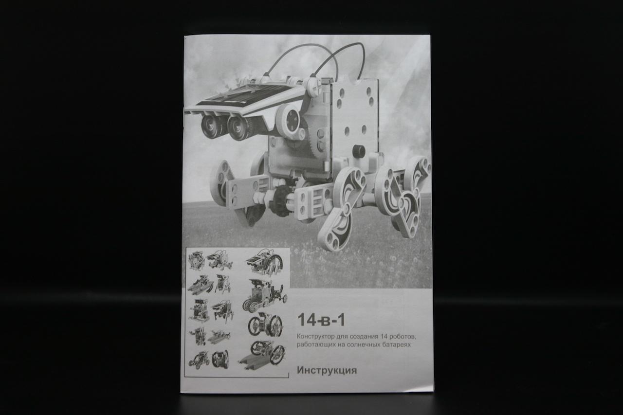 Робот-конструктор 14 в 1. Мы наконец-то его собрали - 4