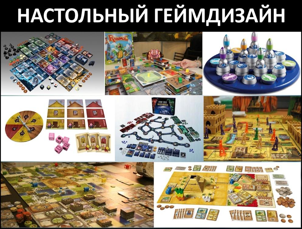 Геймдизайн настольных игр - 1
