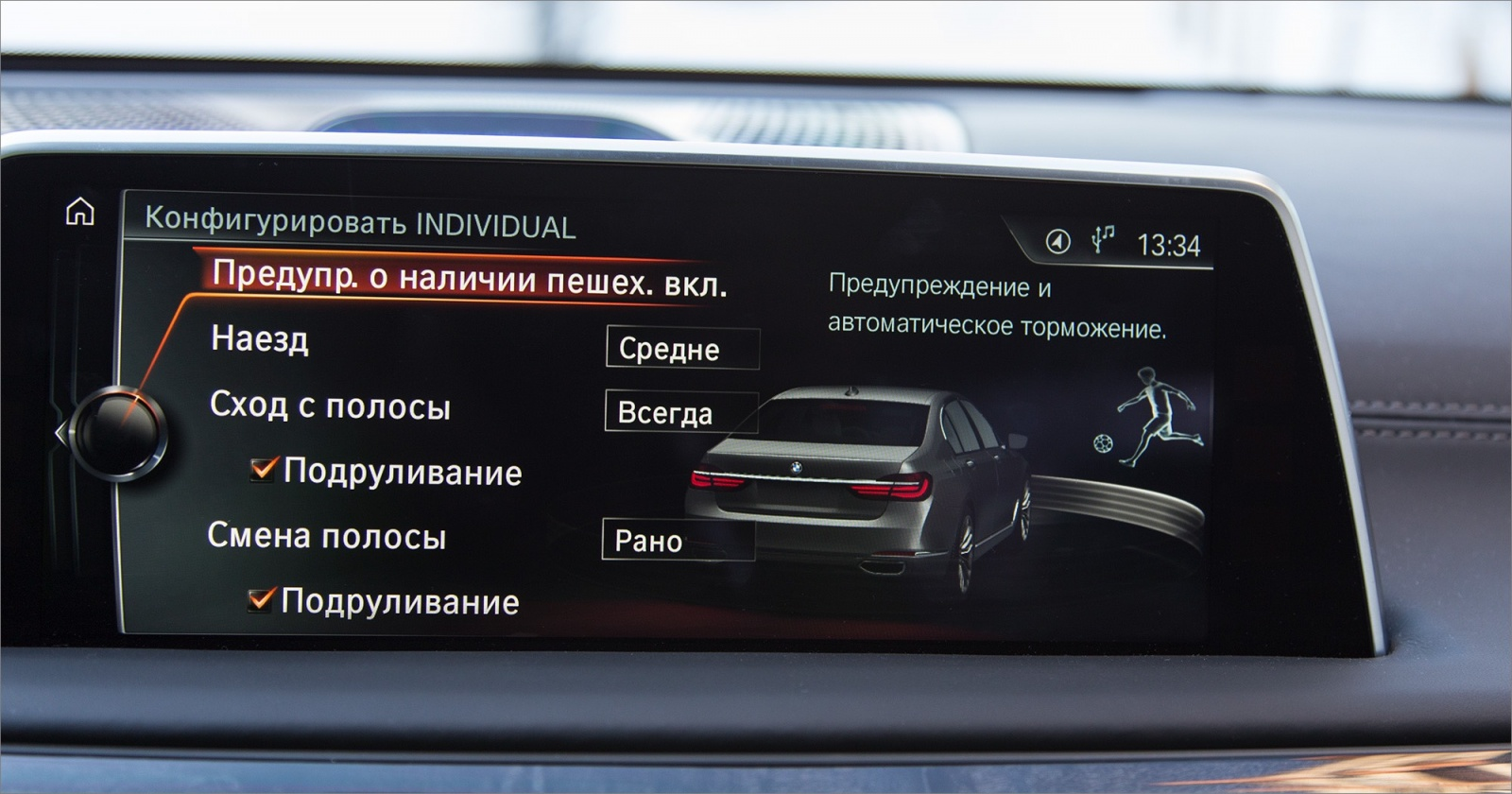 Интересные фишки BMW 7 серии - 27