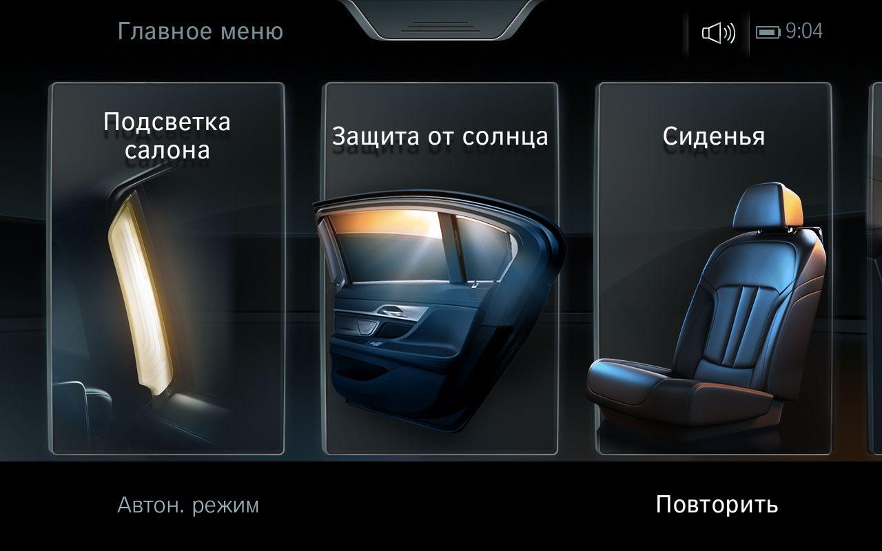 Интересные фишки BMW 7 серии - 31
