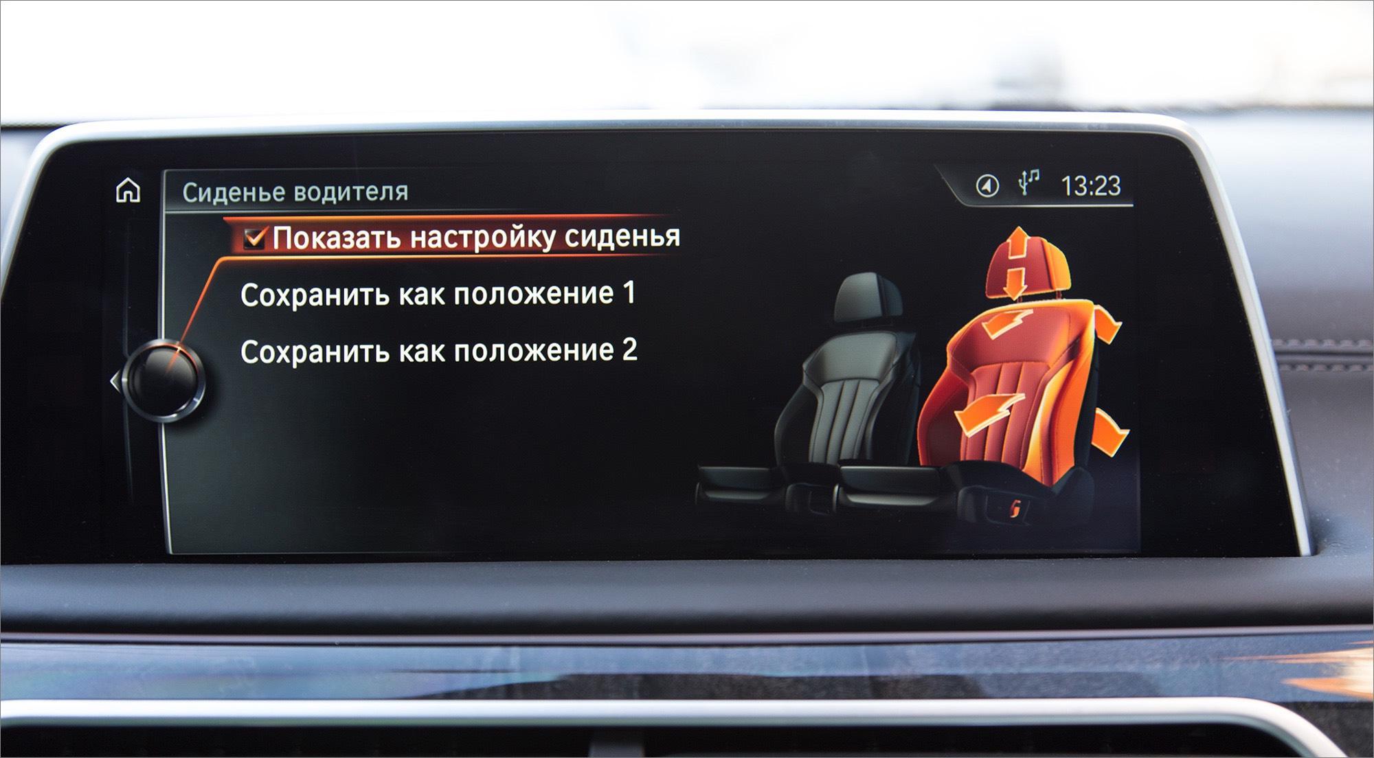 Интересные фишки BMW 7 серии - 8