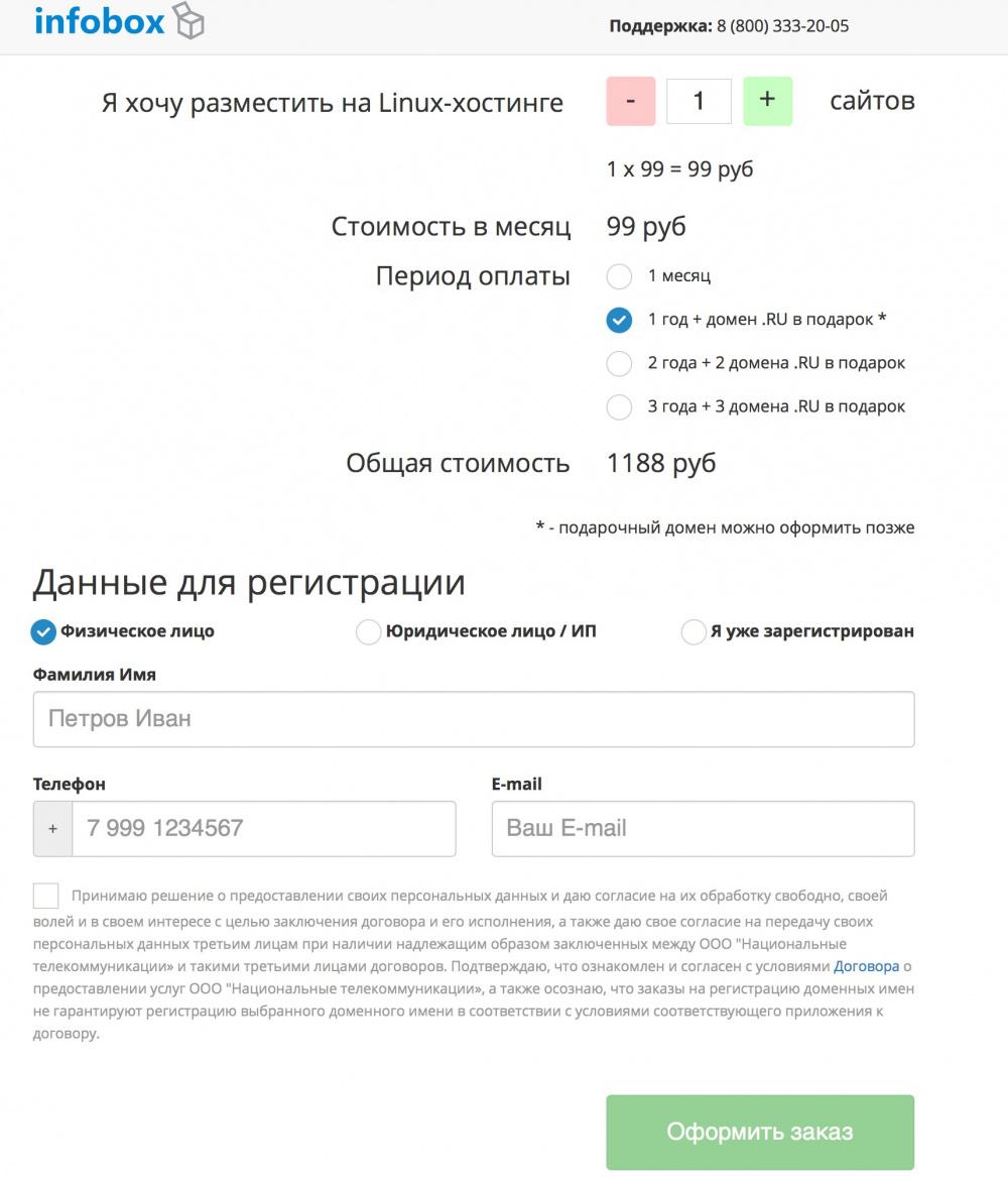 Обзор новой версии хостинга Infobox - 12