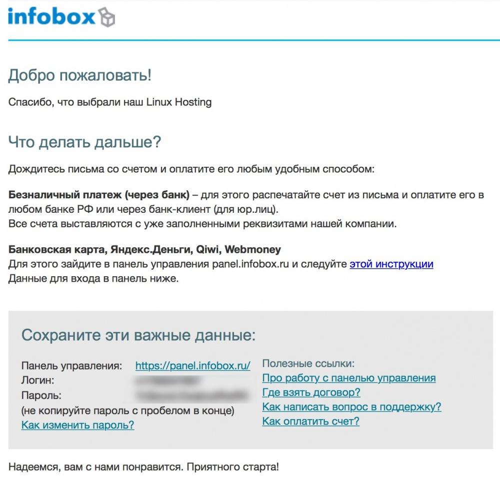 Обзор новой версии хостинга Infobox - 15
