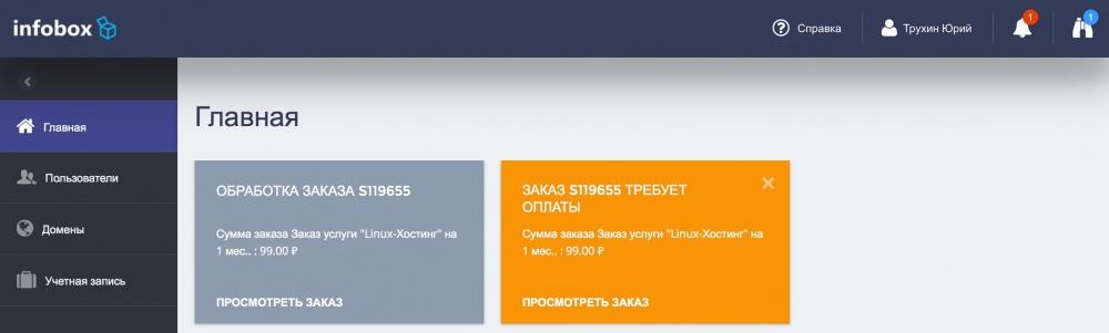 Обзор новой версии хостинга Infobox - 16