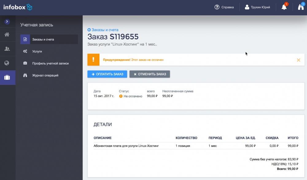 Обзор новой версии хостинга Infobox - 17