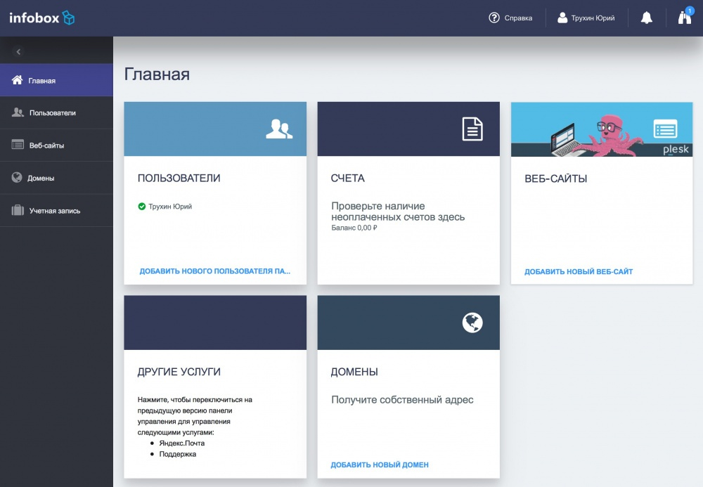 Обзор новой версии хостинга Infobox - 20