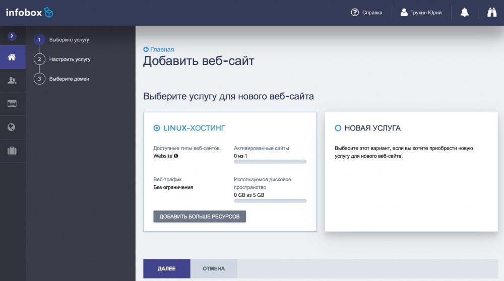 Обзор новой версии хостинга Infobox - 21