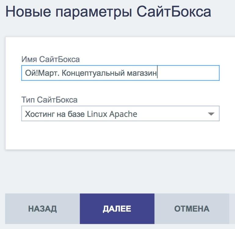 Обзор новой версии хостинга Infobox - 23