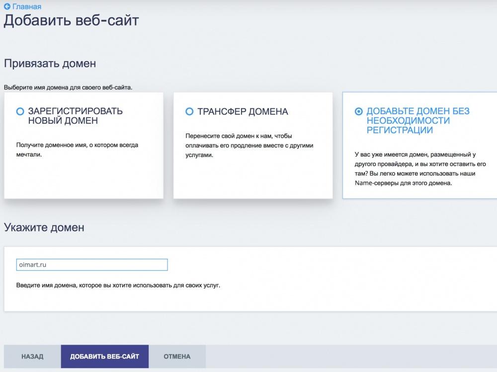 Обзор новой версии хостинга Infobox - 24