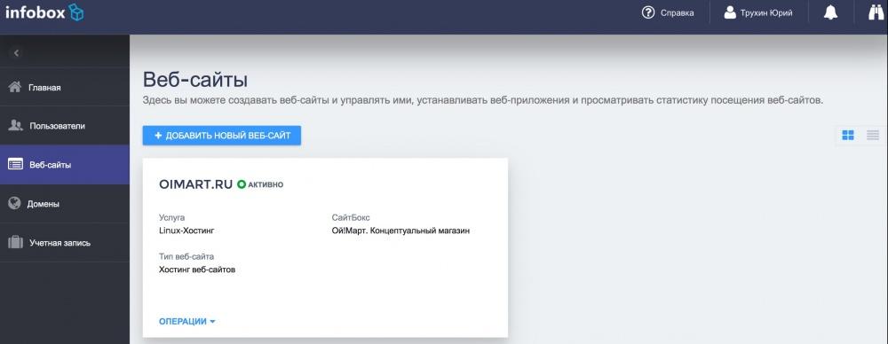 Обзор новой версии хостинга Infobox - 25