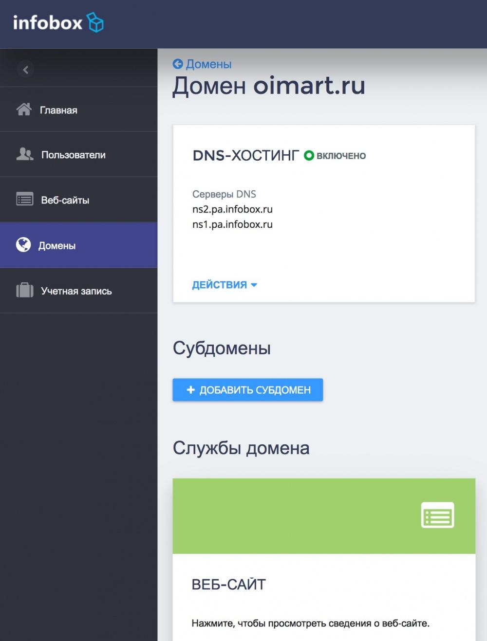 Обзор новой версии хостинга Infobox - 27