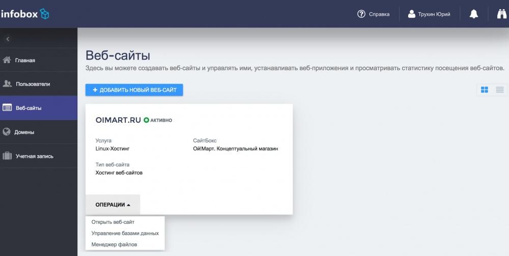 Обзор новой версии хостинга Infobox - 29