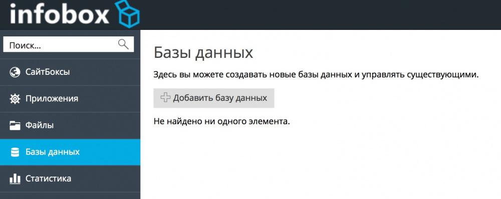 Обзор новой версии хостинга Infobox - 33
