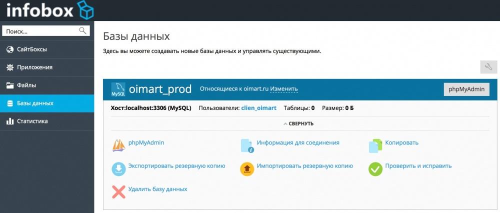 Обзор новой версии хостинга Infobox - 37