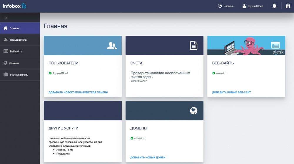 Обзор новой версии хостинга Infobox - 4