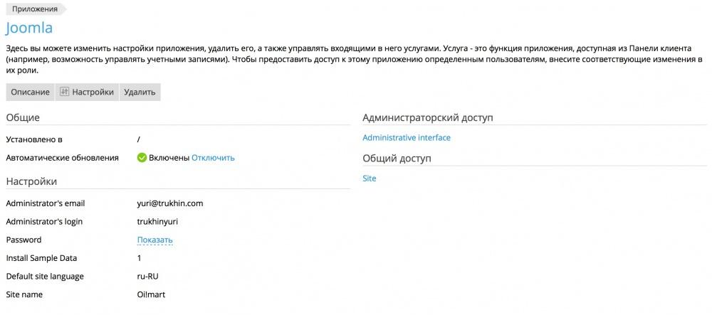 Обзор новой версии хостинга Infobox - 42