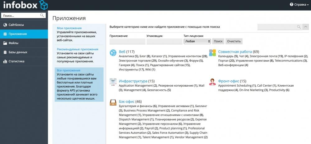 Обзор новой версии хостинга Infobox - 9