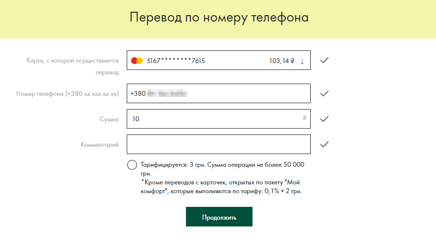 Уязвимости в Ощадбанке: получение ФИО клиента по номеру телефона, перебор номеров карт, проблемы в платёжных терминалах - 3