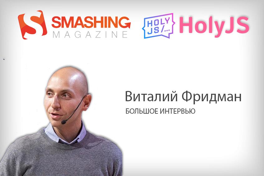 «Я сам не верю в рекламу и использую AdBlock»: интервью с основателем Smashing Magazine - 1