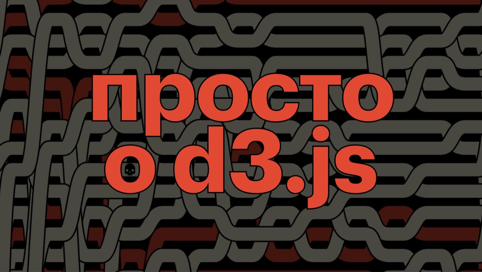 Просто о D3.js - 1
