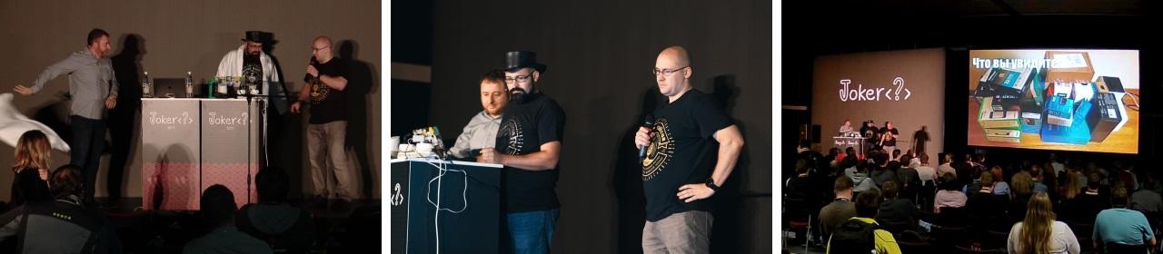Конференция Joker 2017: удивительные истории - 15