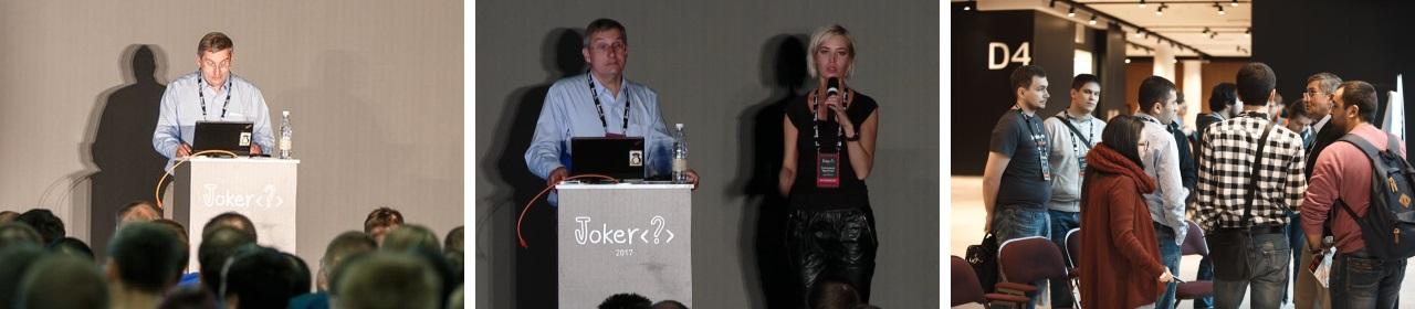 Конференция Joker 2017: удивительные истории - 5