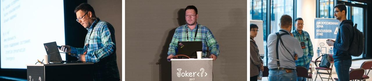 Конференция Joker 2017: удивительные истории - 9