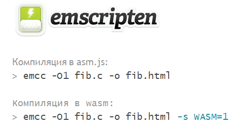 Знакомство с WebAssembly - 9