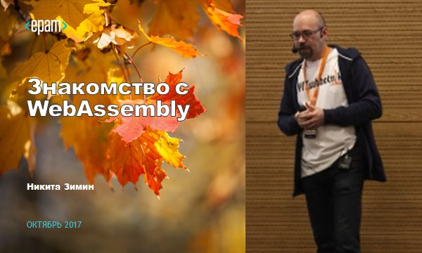 Знакомство с WebAssembly - 1