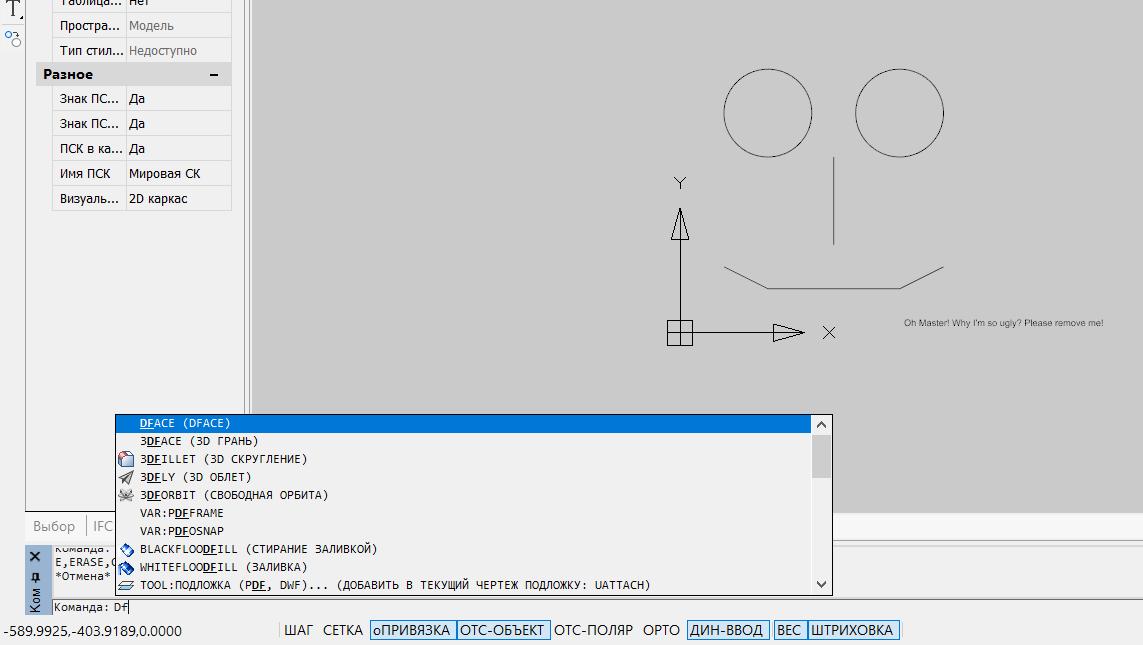 «Лицо без шрама» или первые шаги в Multicad.NET API 7 (для Nanocad 8.1) - 11
