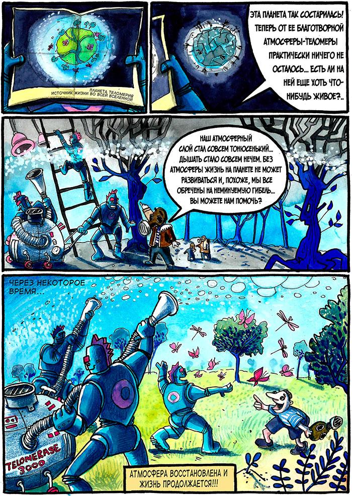Генная терапия старения. Комикс - 11