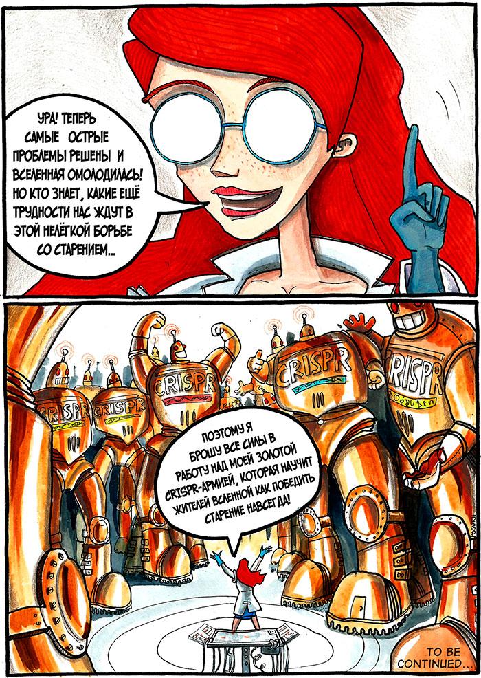 Генная терапия старения. Комикс - 12