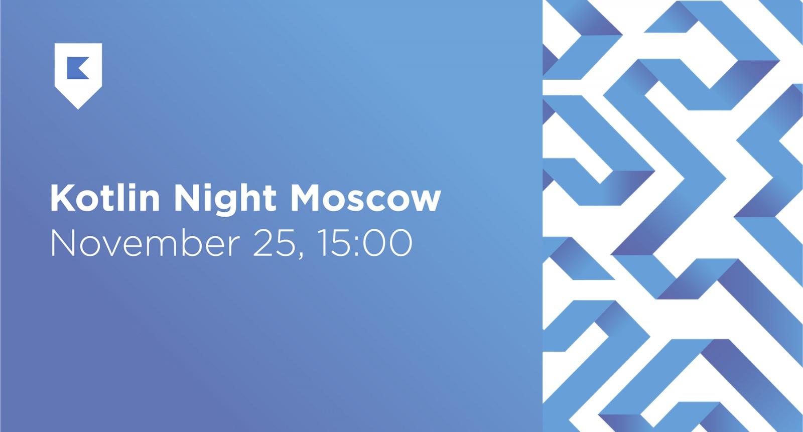 Kotlin Night Moscow в Avito 25 ноября - 1