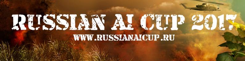 Russian AI Cup 2017 — отчет о бета-тесте, старт чемпионата. Хотели StarCraft, получили странный Total War - 1